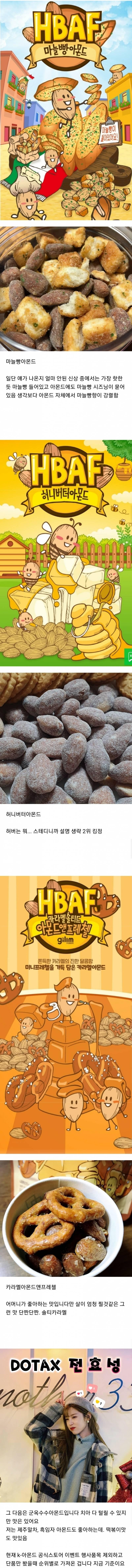 현재 k-아몬드 판매량 TOP3........jpg | 인스티즈