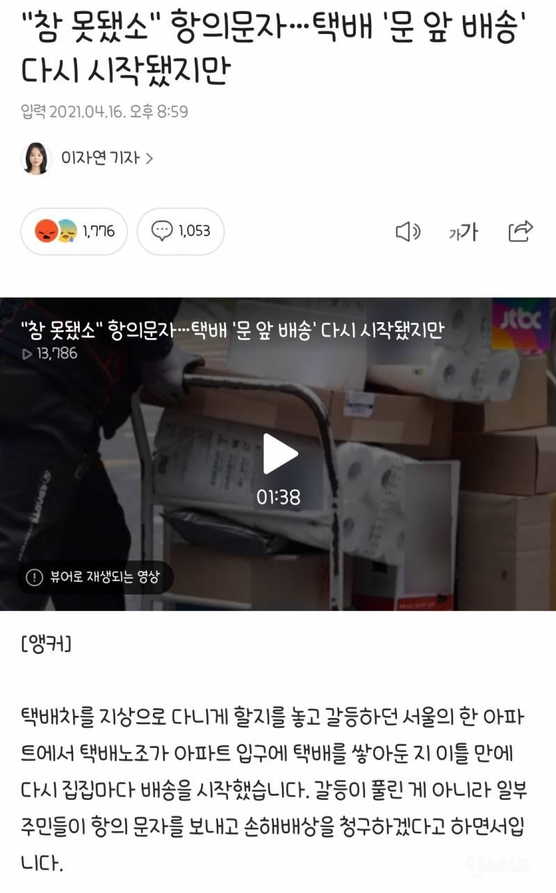 """""""참 못됐소"""" 항의문자 택배 '문 앞 배송' 다시 시작됐지만   인스티즈"""