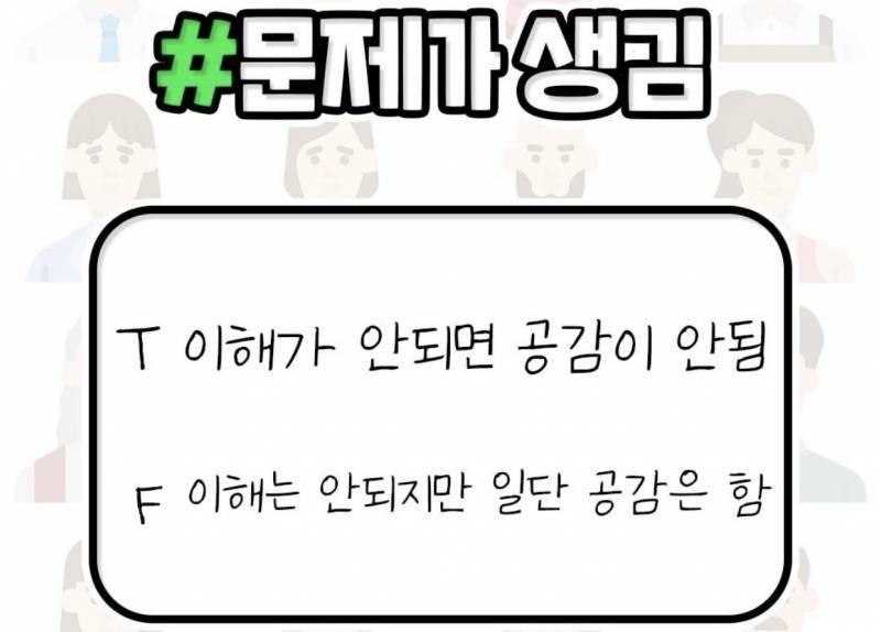 𖤐 mbti 유형별 모음 글 𖤐 | 인스티즈