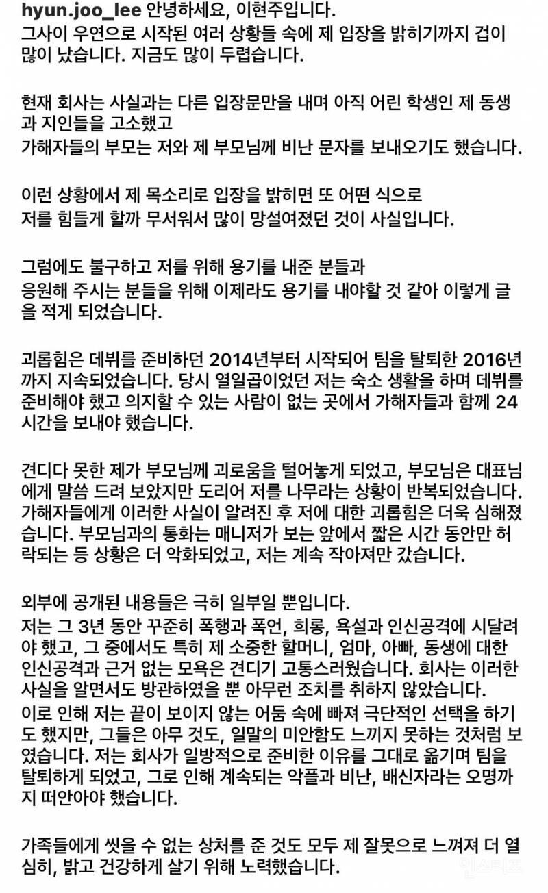 에이프릴 전 멤버 이현주 인스타그램에 올라온 입장문 | 인스티즈