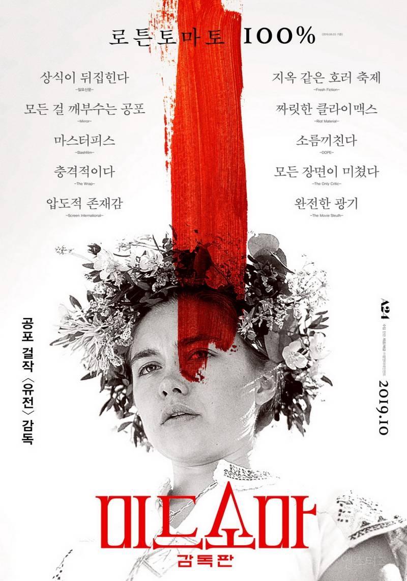 봉준호 감독이 미쳤다고한 영화...gif (충격주의) | 인스티즈