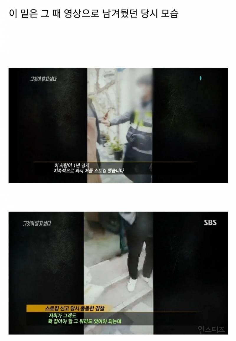 오늘 방송된 '그것이 알고싶다'에서 보여준 경찰의 충격적인 발언 | 인스티즈