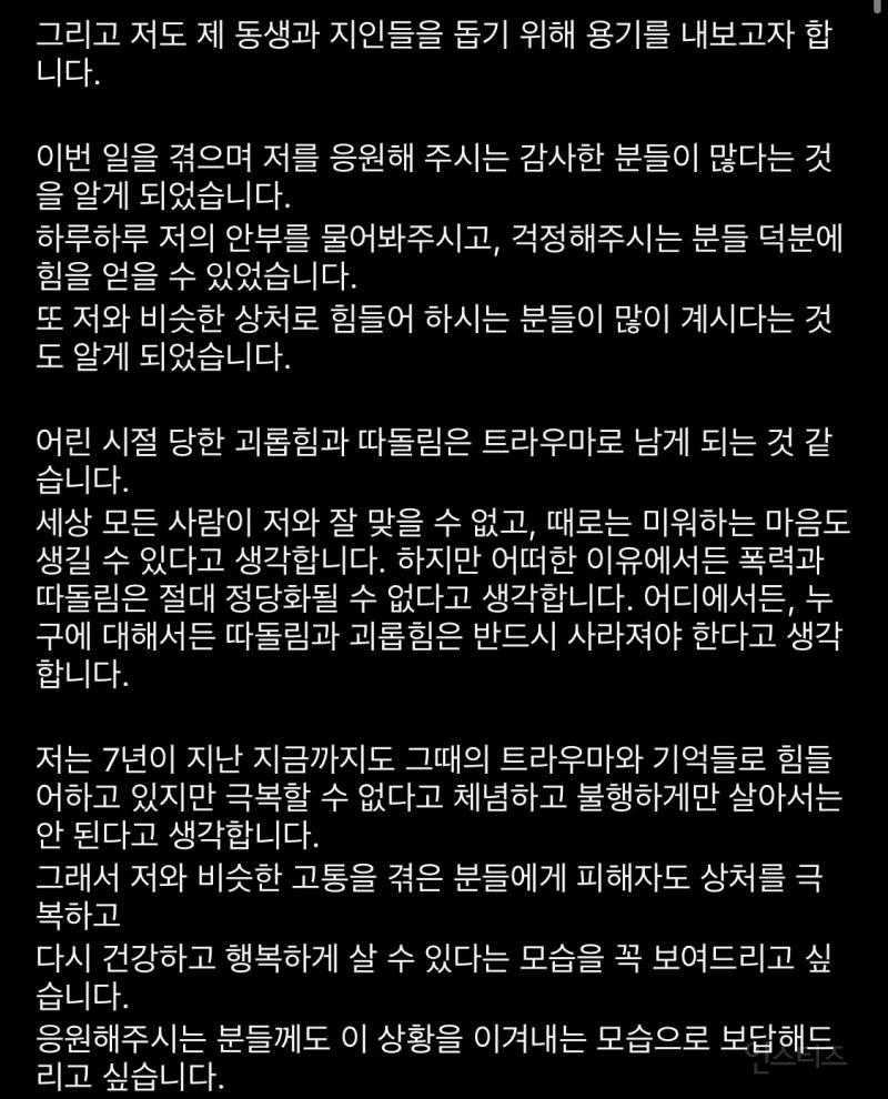 에이프릴 채원 + 예나 입장문 (현주 입장문 추가) | 인스티즈