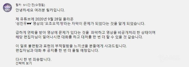 6개월 전 영상에서 '오조오억개' 라는 자막을 썼다고 총 4개의 사과문이 올라온 유튜브 채널 | 인스티즈