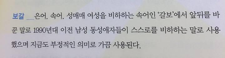 게이 문화 내 여혐 실태 공론화 | 인스티즈
