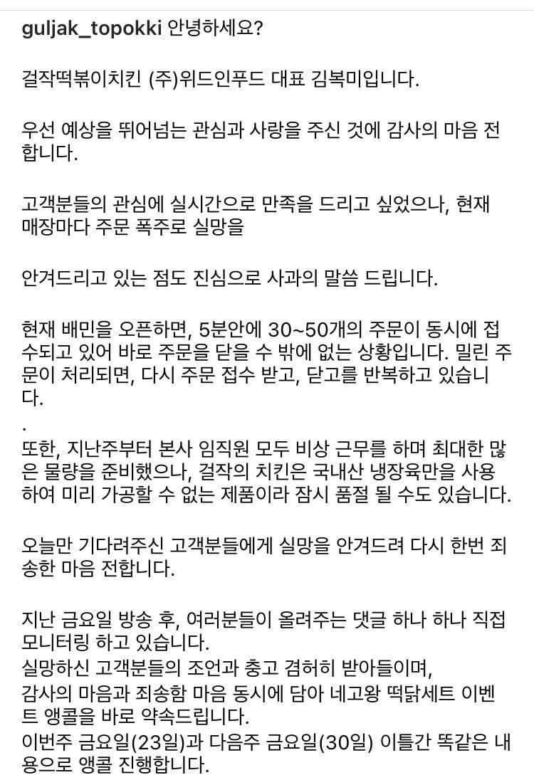 방금 네고왕2 걸작떡볶이 대표 자필로 올라온 글 | 인스티즈