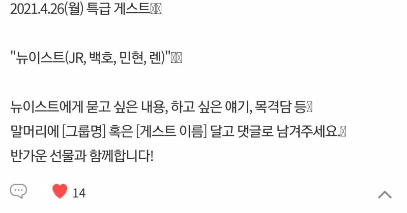 26일(월), 뉴이스트 <이준의 영스트리트> 🦈💖 | 인스티즈
