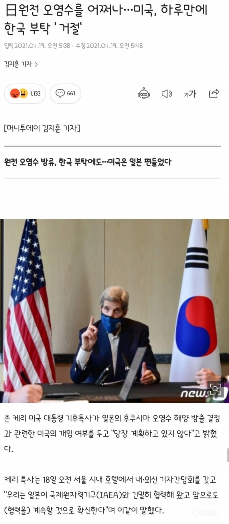 日원전 오염수를 어쩌나 미국, 하루만에 한국 부탁 '거절' | 인스티즈