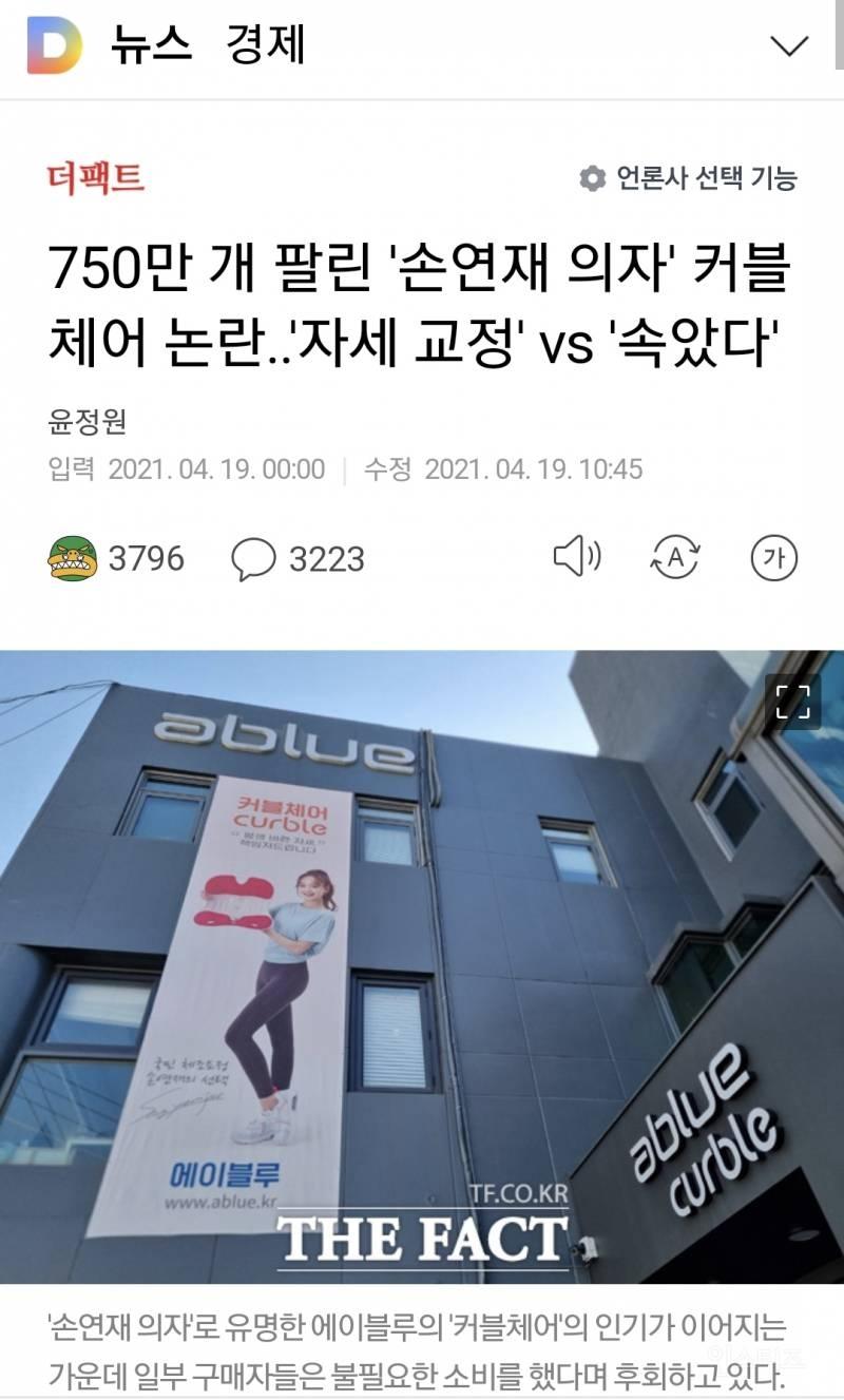 750만 개 팔린 커블체어 논란 | 인스티즈
