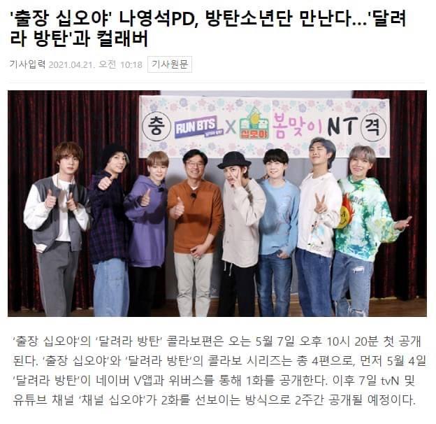 7일(금), 방탄소년단 채널 십오야 X 달려라 방탄 2편 | 인스티즈