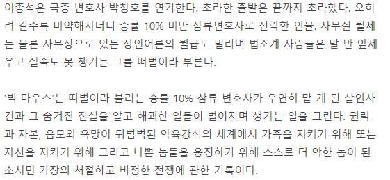 이종석이 유부남으로 나오는 드라마 내용.jpg | 인스티즈