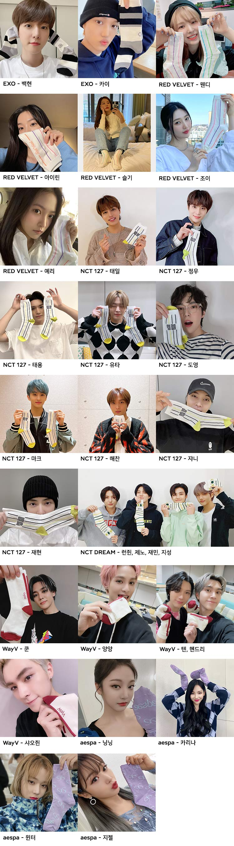 성격 보이는 SM 아이돌들 양말 인증샷 jpg | 인스티즈