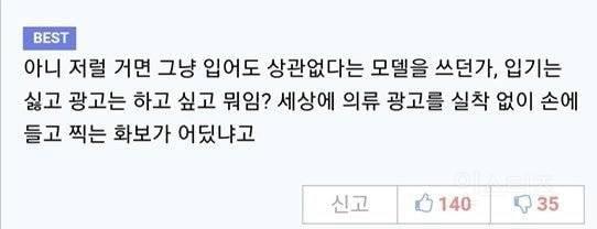 모 아이돌이 브라를 입지도 않고 광고한다고 분노한 루리웹 유저와 사람들 반응.jpg | 인스티즈