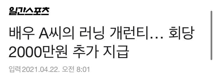 배우 A씨의 러닝 개런티… 회당 2000만원 추가 지급 | 인스티즈