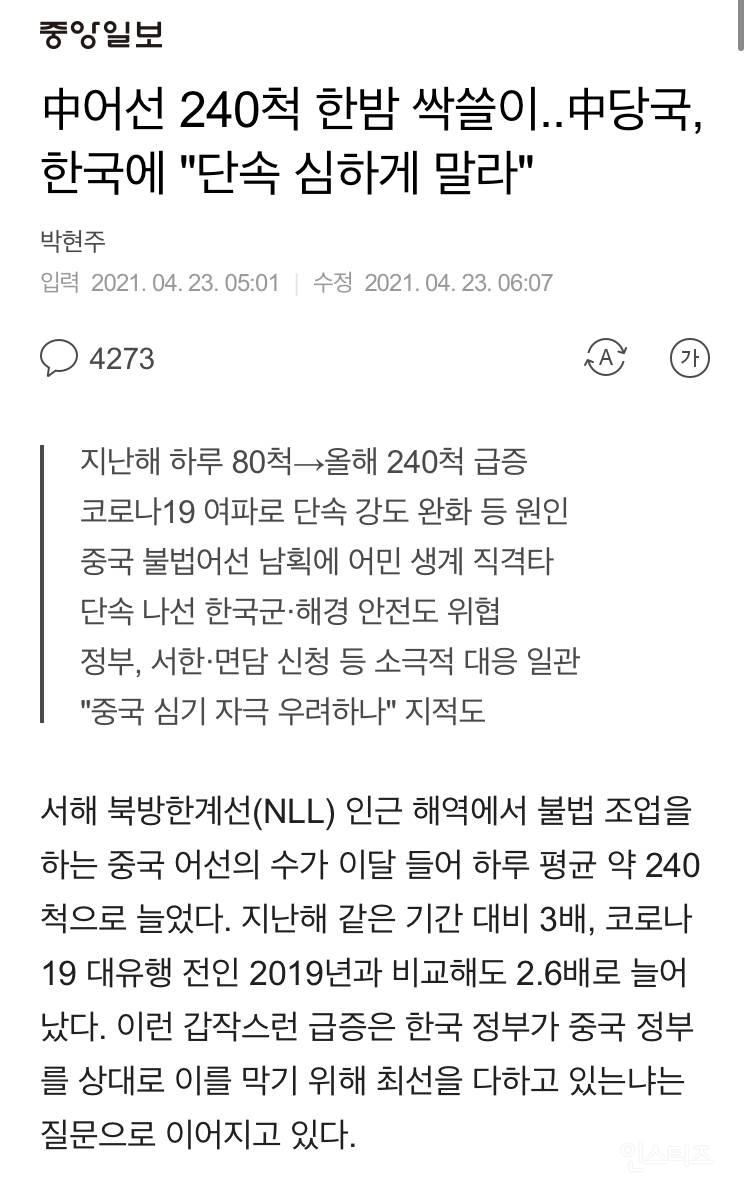 """中어선 240척 한밤 싹쓸이..中당국, 한국에 """"단속 심하게 말라""""   인스티즈"""