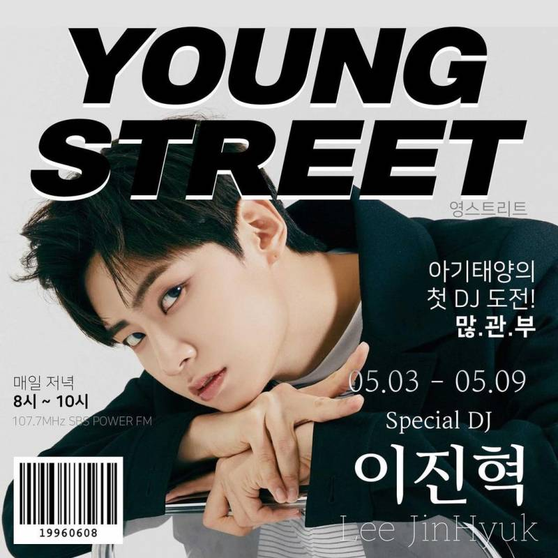 3일(월), 🏹이진혁- SBS 파워FM '영스트리트' 스페셜 DJ💙 | 인스티즈