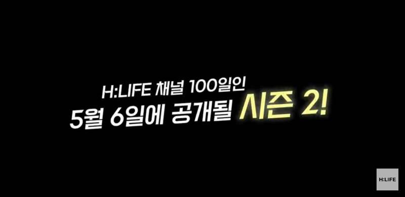 6일(목), 💙💛빅스 혁 유튜브 채널 H:LIFE 100일 + 시즌2 💙💛   인스티즈