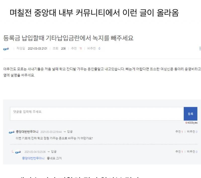 중앙대 등록금 조항 중 페미신문 운영비 논란.jpg | 인스티즈