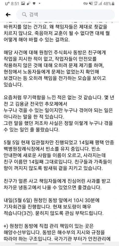 한강 사건보고 한국에선 부모 수저가 제일 중요하단걸 깨달음 | 인스티즈