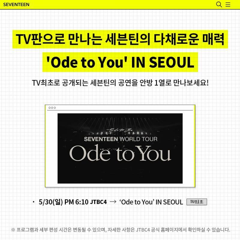 30일(일), 💖세븐틴 <JTBC4 'Ode to You' IN SEOUL> 방영 💙   인스티즈