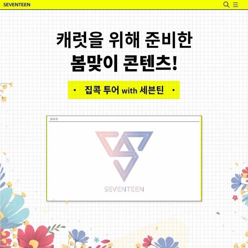 3일(목), 💖세븐틴 <JTBC2 GOING SEVENTEEN> 방영 💙 | 인스티즈