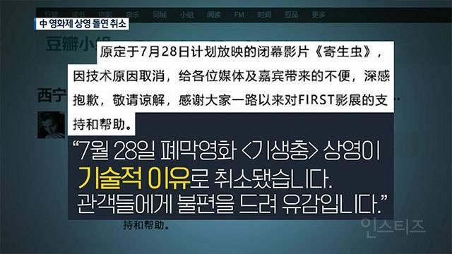 현재 중국에서 난리난 봉준호 [기생충] 상황.jpg (혈압주의) | 인스티즈