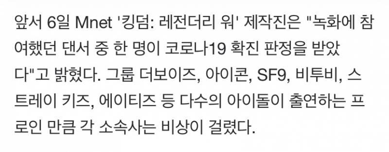 [단독] 더보이즈 주연, '킹덤' 확진자 밀접접촉…2주간 자가격리   인스티즈