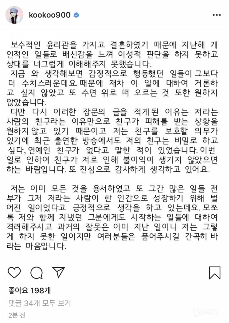방금 뜬 구혜선 인스타그램 | 인스티즈