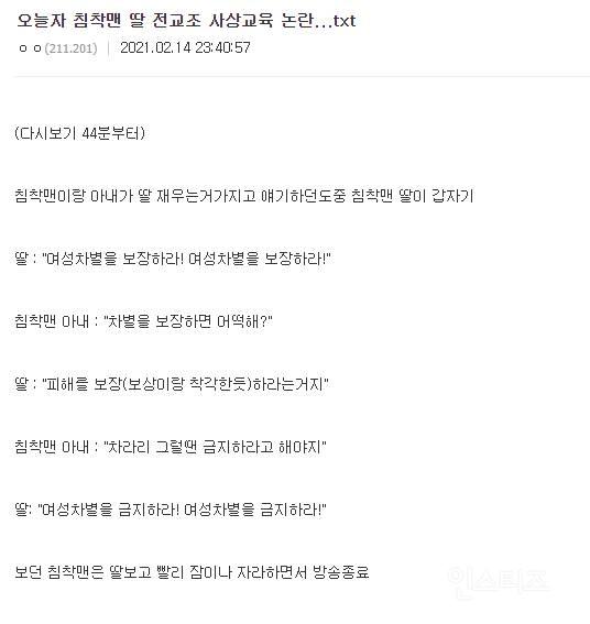 이말년(침착맨) 딸 전교조 사상교육 논란(feat. 디시) | 인스티즈