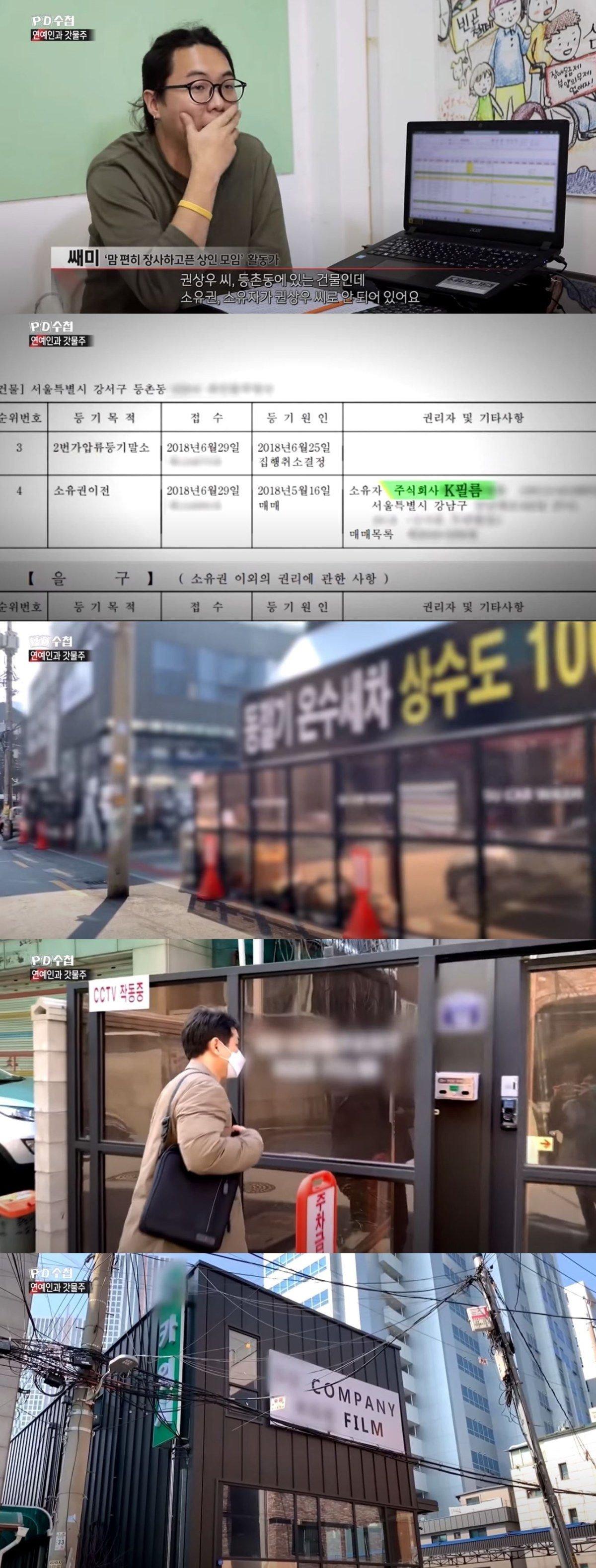 피디수첩에서 보도한 부동산 투기 연예인들.jpg (스압)   인스티즈