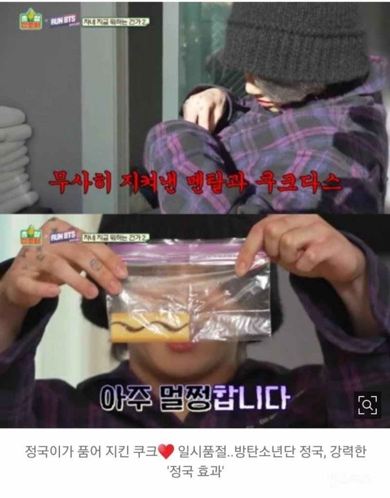 정국이가 품어 지킨 쿠크♥ 일시품절..방탄소년단 정국, 강력한 '정국 효과'   인스티즈