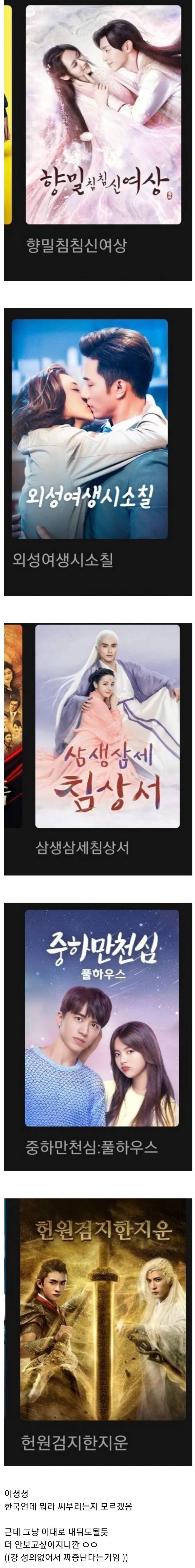 중국드라마 존나 짜증나는점.jpg | 인스티즈
