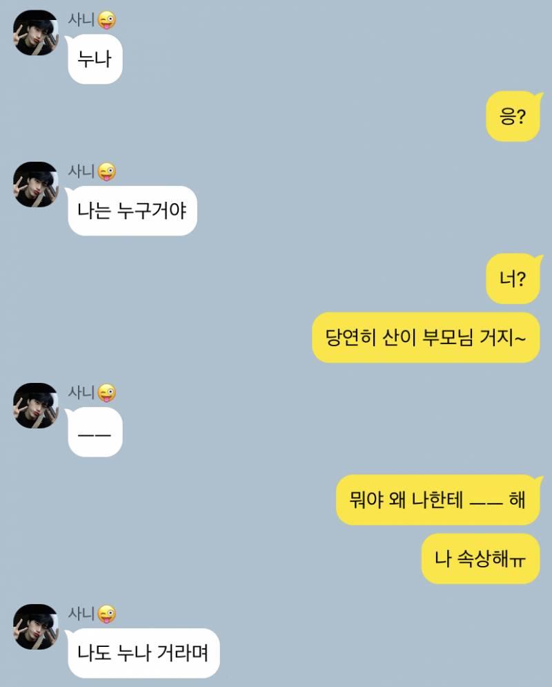 민윤기X김여주X최산으로 나페스 먹으면 안되나요?🥺 | 인스티즈