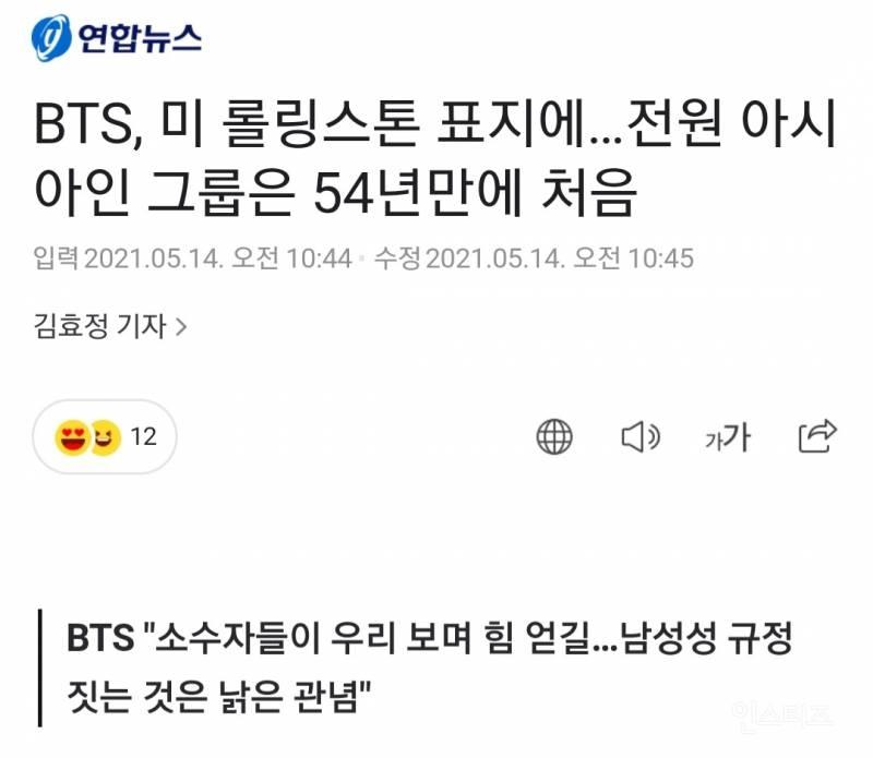 BTS, 미 롤링스톤 표지에…전원 아시아인 그룹은 54년만에 처음 | 인스티즈