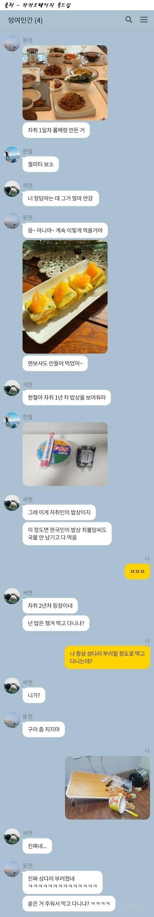 흔한 한국인들의 자취 밥상.jpg | 인스티즈