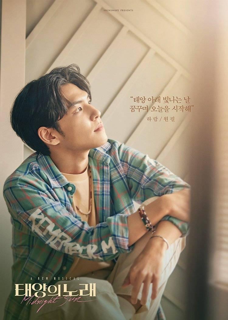 26일(토), 🍋데이식스 원필🐰 뮤지컬 <태양의 노래> | 인스티즈