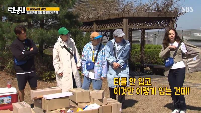 전소민 옷차림에 엄격한 런닝맨 멤버들   인스티즈