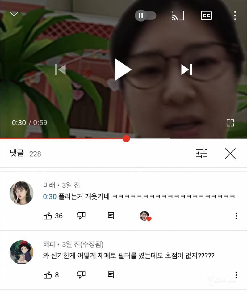 필터를 씌워도 느껴지는 영혼 없는 동공 (feat. 강유미 도믿걸 제페토버전) | 인스티즈