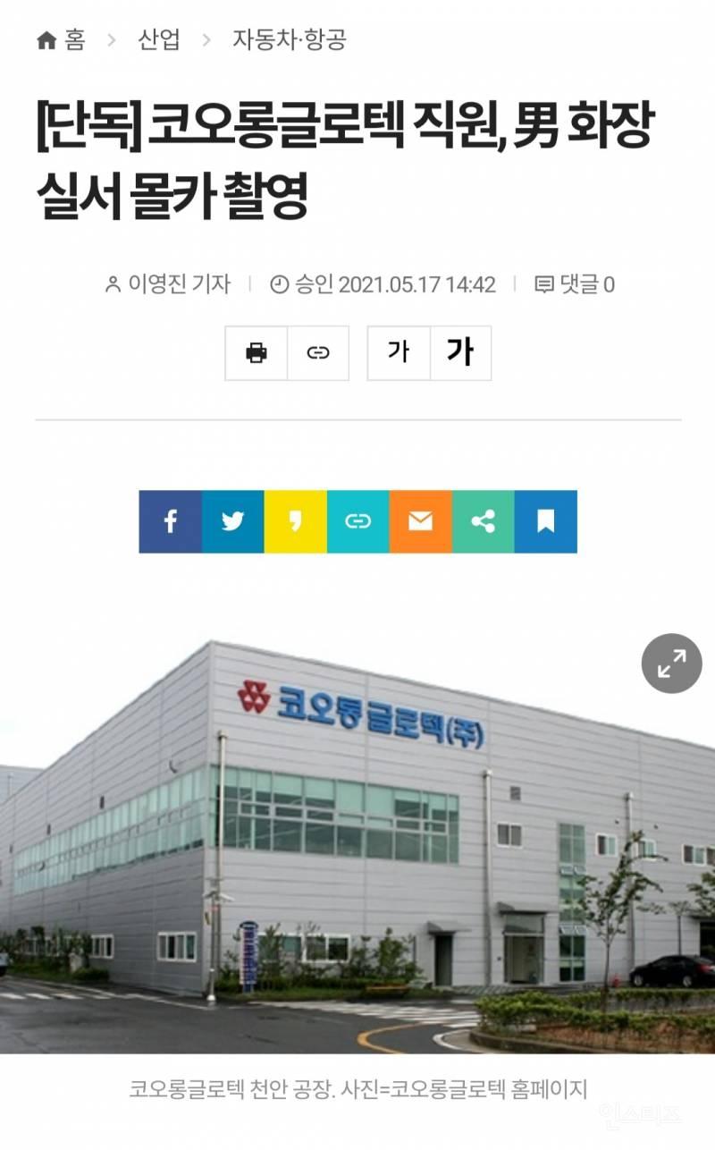 [단독] 코오롱글로텍 직원, 男 화장실서 몰카 촬영   인스티즈