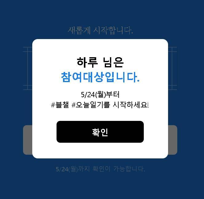 왕 나도 블챌 참여대상이다!! | 인스티즈