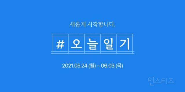 네이버, '오늘일기 챌린지' 기존 참여자 대상 11일간 재진행   인스티즈