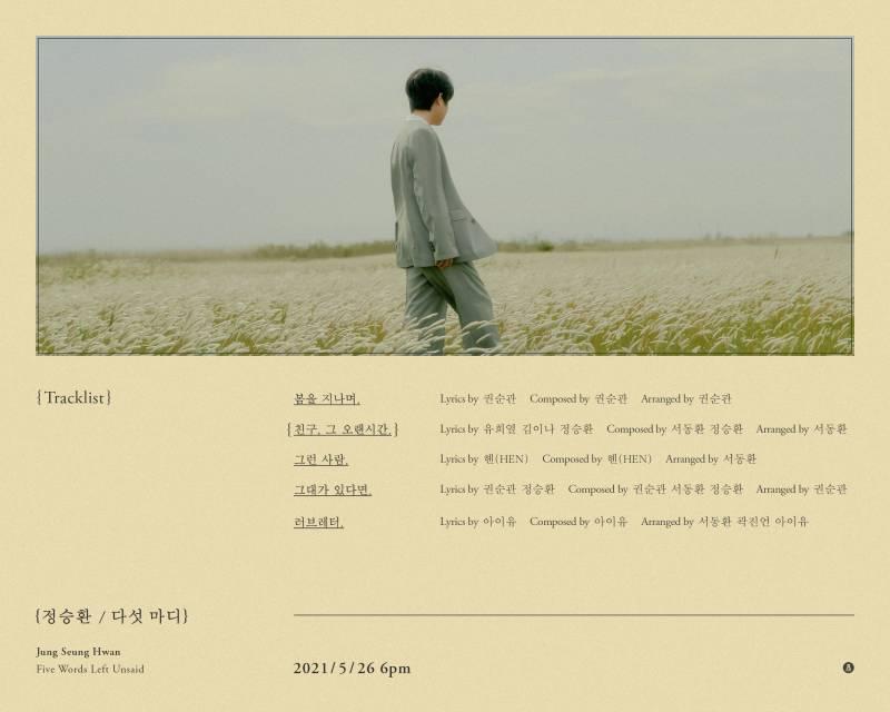 26일(수), ✉정승환 EP [다섯마디] PM 6:00 발매 | 인스티즈