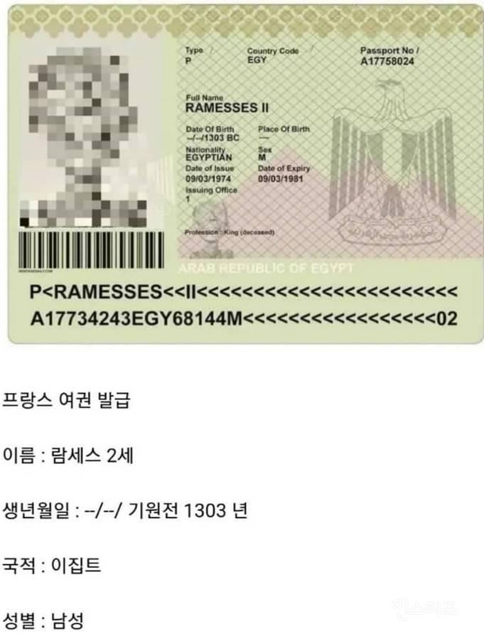 세계 최고령 여권이 생긴 사건   인스티즈