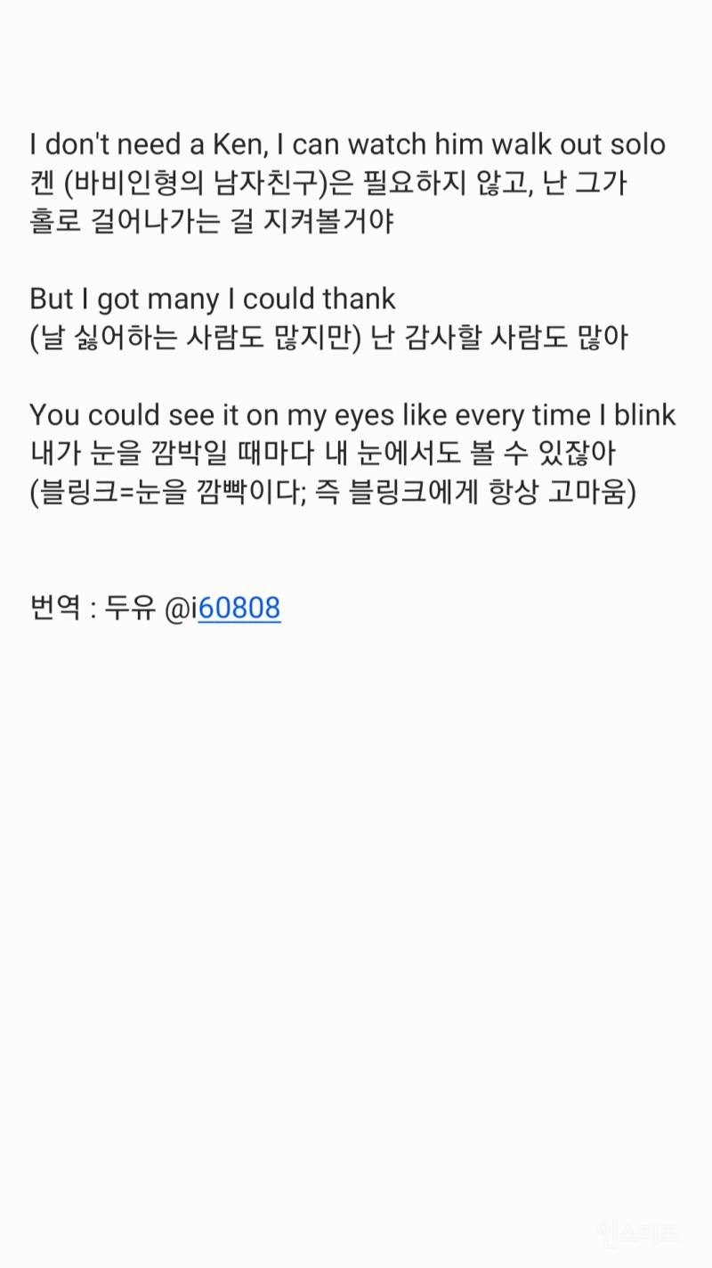 오늘 발매된 제니 SOLO리믹스 (온콘버전) | 인스티즈