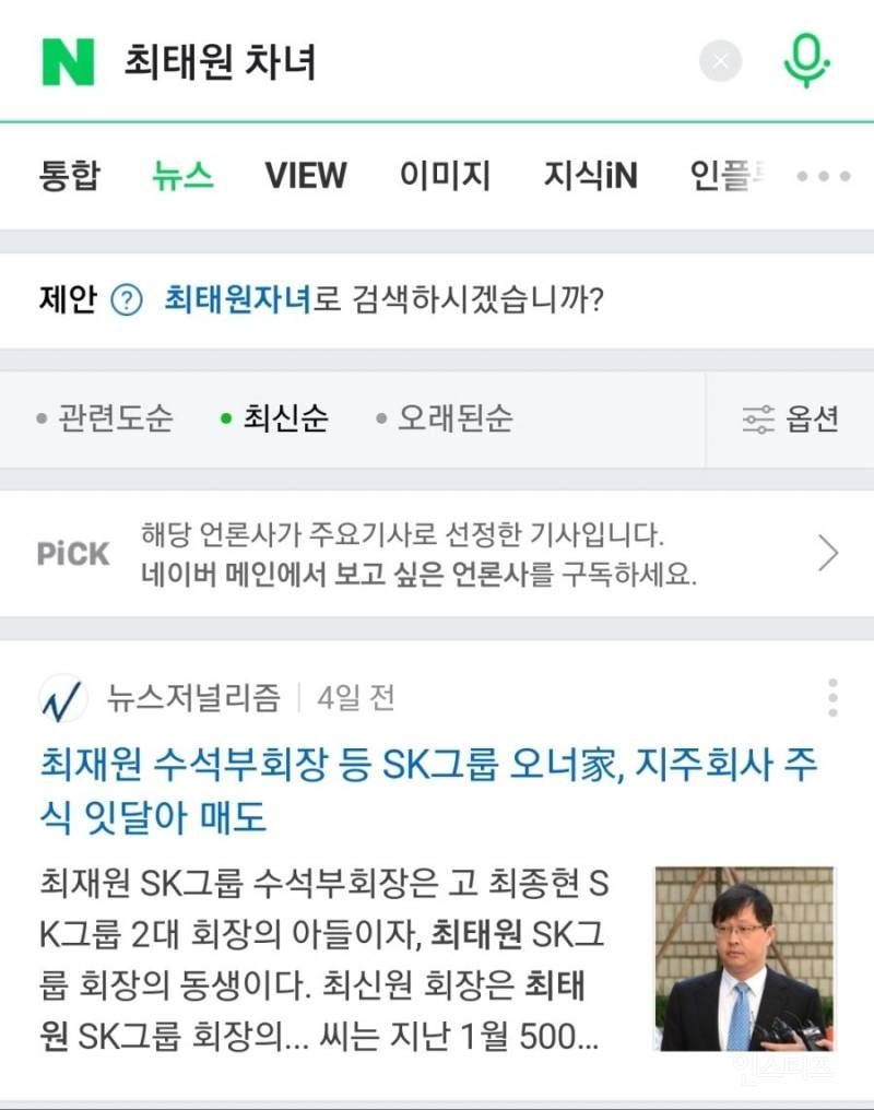 계속 삭제되는 SK 최태원 차녀 최민정 기사들 | 인스티즈