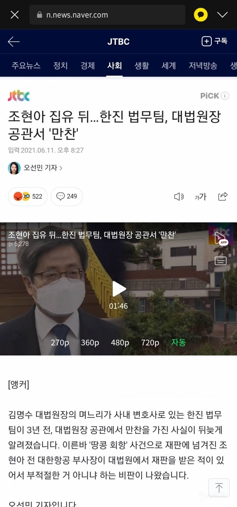 조현아 집행유예판결후 한진그룹 대법원 공관에서 식사가져 | 인스티즈