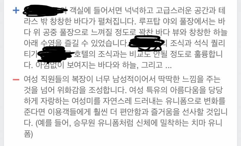 호텔리뷰 진짜 개토나옴 내 눈을 의심함.. | 인스티즈