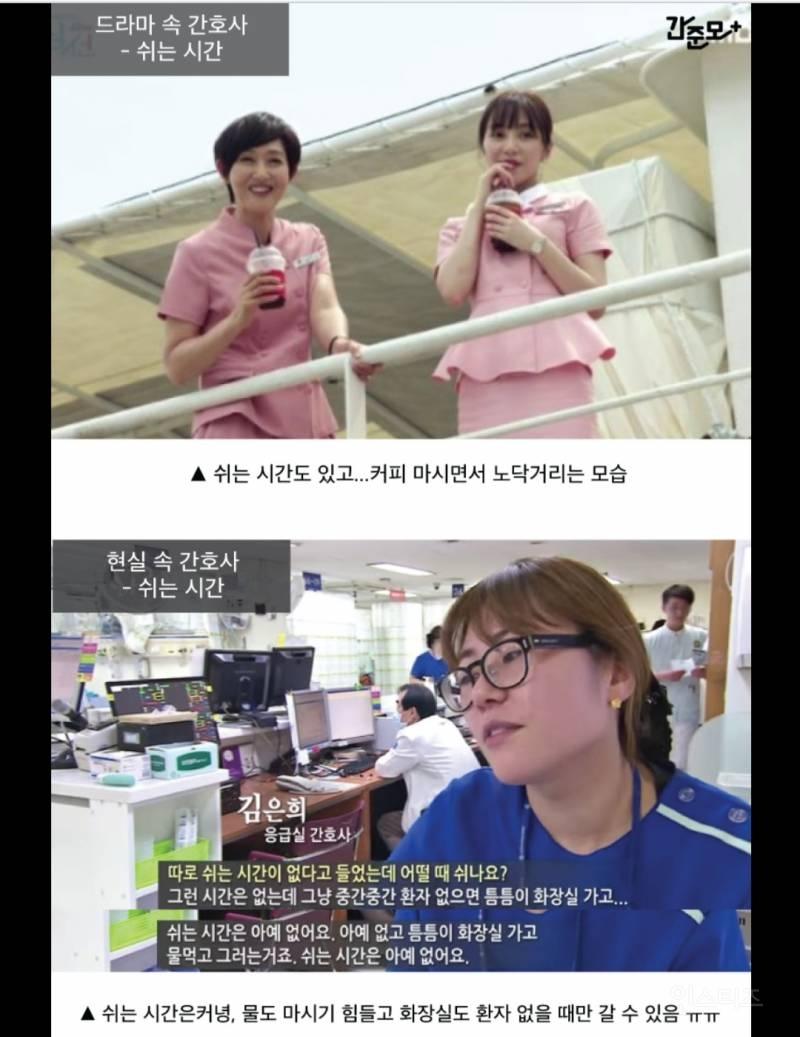 드라마 속 간호사와 현실 간호사의 차이.jpg | 인스티즈