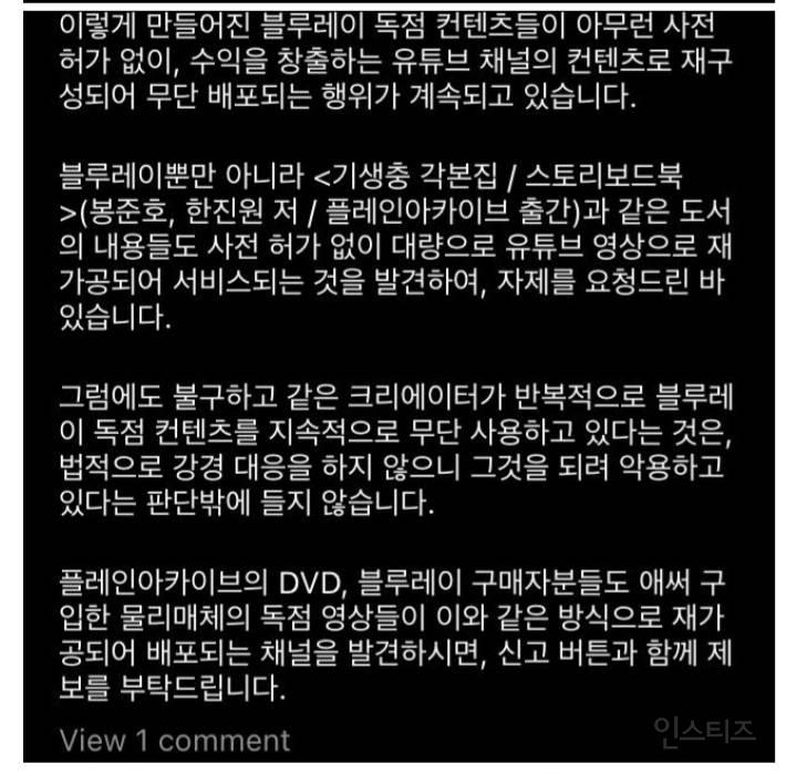 영화 유튜버들 경고.....jpg | 인스티즈