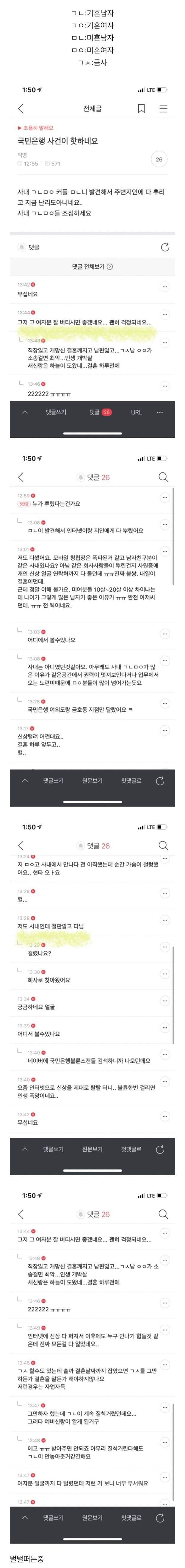 국민은행 사건 불륜카페 반응이래 | 인스티즈